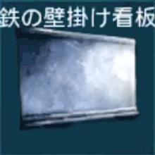 金属の壁掛け看板