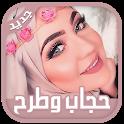 لفات حجاب وطرح بسيطة وسهلة بالخطوات 2019 بدون نت icon