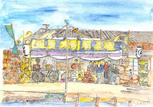 Photo: 23-昭和初期に旧葛西橋にあったお米屋さん : 加納