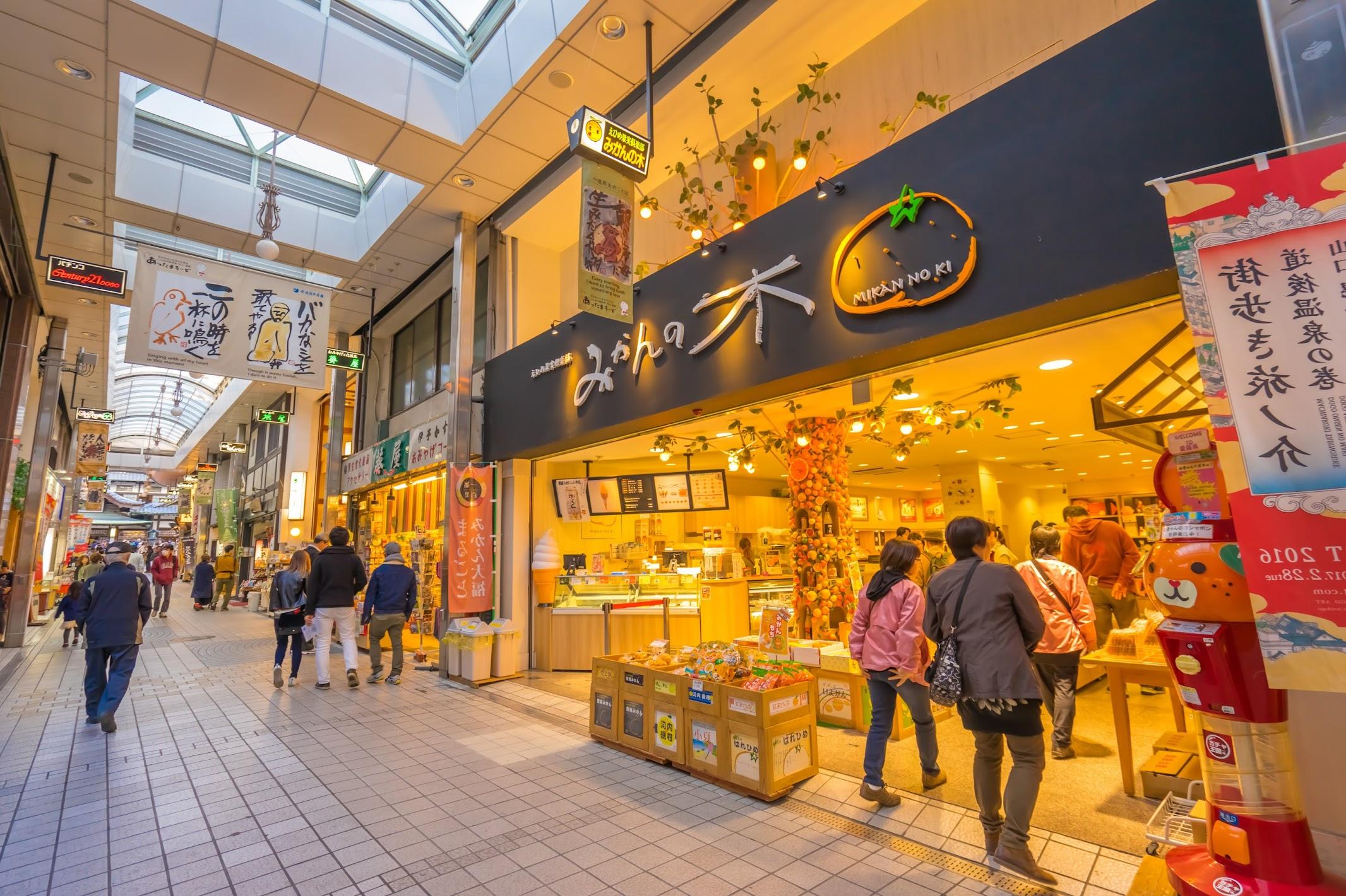 Dogo Onsen shoping arcade3