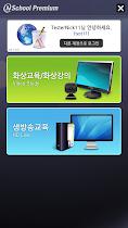 NSchool Premium, 엔스쿨프리미엄 - screenshot thumbnail 11