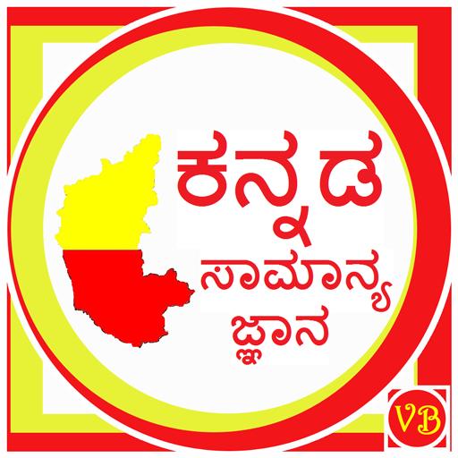 General Knowledge Pdf In Kannada