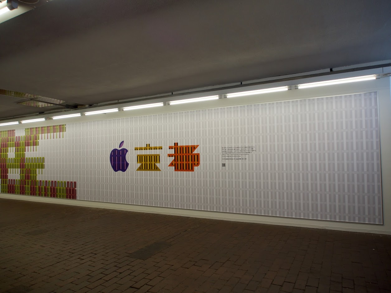Apple Kyoto Shijo x Takakura