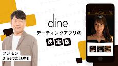 Dine(ダイン) - デートにコミットするマッチングアプリのおすすめ画像1
