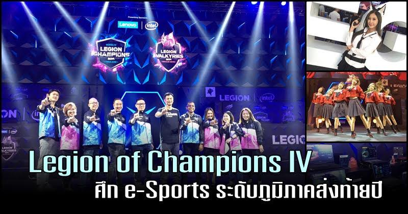 Legion of Champions IV ศึก e-Sports ระดับภูมิภาคส่งท้ายปี