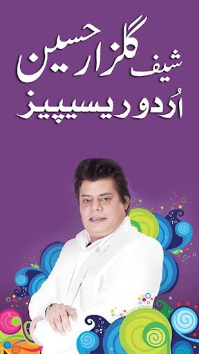 Gulzar Hussain Recipes