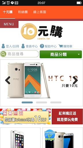十元購-娛樂購物平台