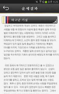 동감 성격운세 for PC-Windows 7,8,10 and Mac apk screenshot 2