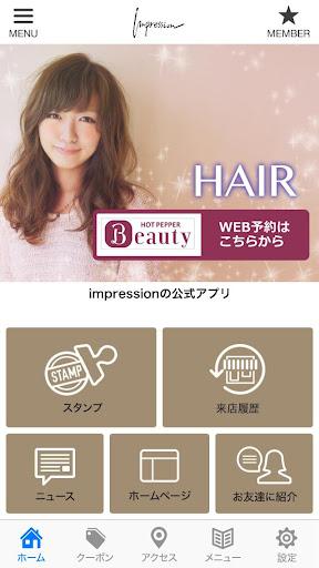 札幌の美容室【インプレッション】
