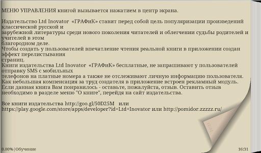 Ларина Т.Н. Статья ВОВ