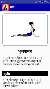 Yoga In Marathi ! योगासने offline free App Download For Android 7