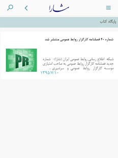 ‫شارا نیوز‬‎- screenshot thumbnail