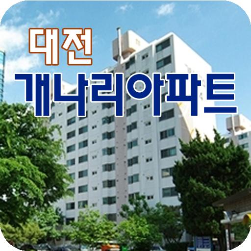 대전개나리아파트 通訊 LOGO-玩APPs