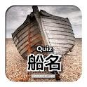 デキる人検定「船名(Ship's name)」 icon
