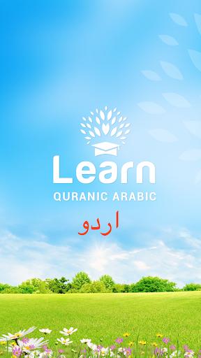 Quranic Arabic Urdu