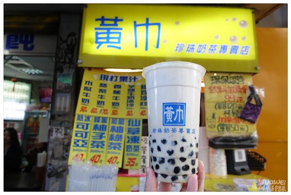 黃巾珍珠奶茶專賣店-經典的古早味奶精珍奶~珍珠帶有蜂蜜味(東區/忠孝敦化站)