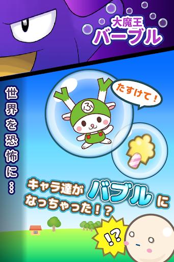 Chara&Pop JPN Local Mascot App 1.99 Windows u7528 7