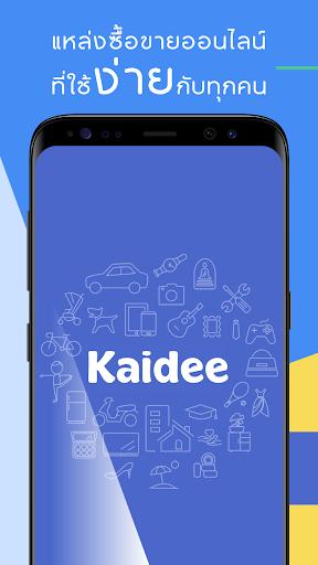 Kaidee แหล่งช้อปซื้อขายออนไลน์ 12.21.0 screenshots 1