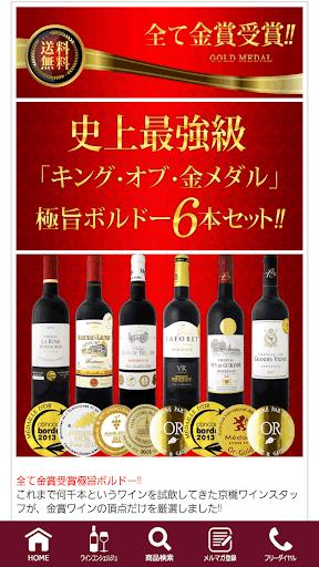 ワイン通販/スパークリングワイン/激安ワインなら京橋ワイン|玩購物App免費|玩APPs
