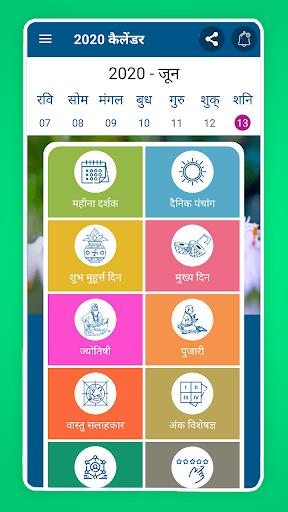 2020 Calendar screenshot 2