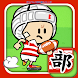 ガンバレ!ラグビー部 - 無料の簡単ミニゲーム!