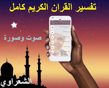 تفسير القرآن الكريم كامل صوت وصورة للشيخ الشعراوي - náhled