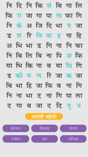 玩免費拼字APP|下載Hindi Word Search Shabd Khoj app不用錢|硬是要APP