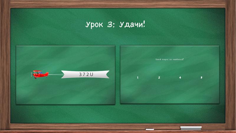 Скриншот Глупый Тест Вызов - Бесплатно