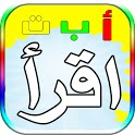 تعليم اللغة العربية الانجليزية للاطفال حروف ارقام. icon
