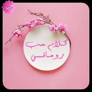 كلام حب رومانسي 2019