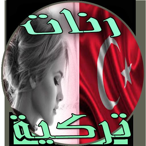 رنات تركية متنوعة بدون انترنت Android APK Download Free By التطبيقات العربية الجديدة
