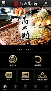 そば処萬乃助公式アプリ - náhled