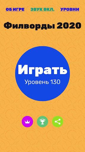 u0424u0438u043bu0432u043eu0440u0434u044b 2020 apktram screenshots 1