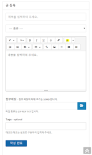 토크아이티 (TalkIT)- screenshot thumbnail