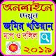 জমির খতিয়ান দেখুন অনলাইনে Download on Windows