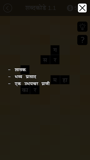 Marathi Crossword : Shabd Kode 4.0.0 screenshots 6