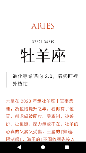 2021唐綺陽星座運勢大解析 screenshot 8