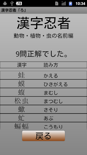 免費下載教育APP|漢字忍者「ろ」(動物、植物、虫の名前編) app開箱文|APP開箱王