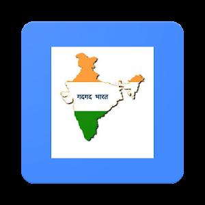 GadgadBharat