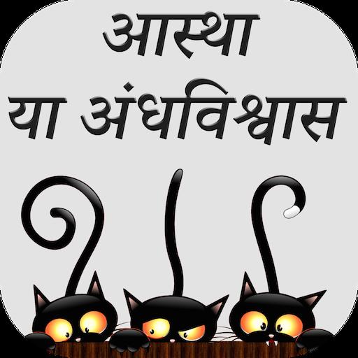 Asthaya Andhvishwas in Hindi