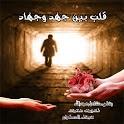 رواية قلب بين جهد و جهاد icon