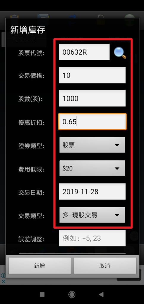 新增00632R-1