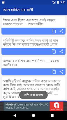 আল হ দ স এর ব ণ quotes of al hadis androidアプリ