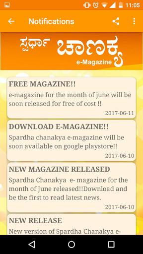 Spardha Chanakya e-Magazine App  screenshots 4