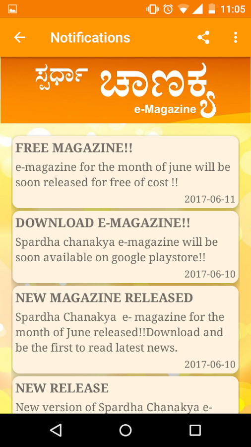 Spardha Chanakya e-Magazine App- screenshot