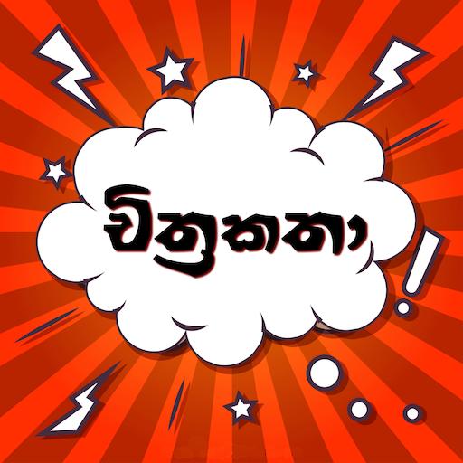 චිත්රකතා - Sinhala Katha