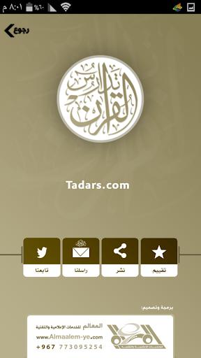 تدارس القرآن screenshot 7