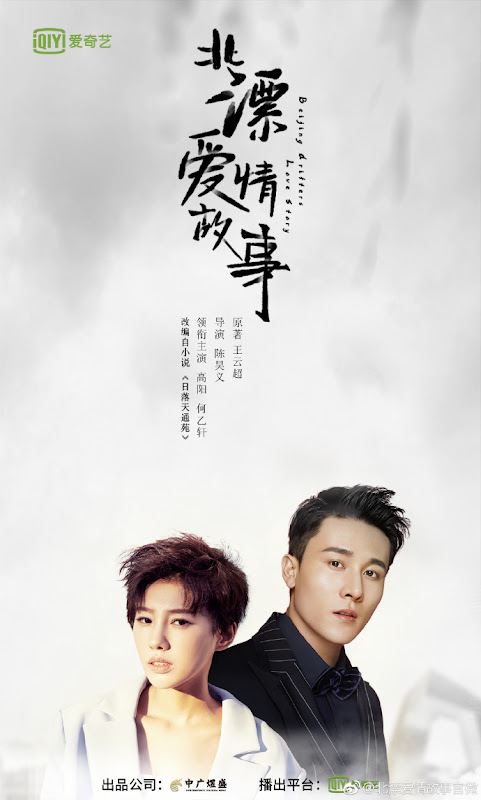 Beijing Drifters Love Story China Web Drama