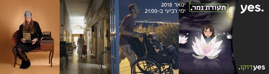 \\filesrv.yesdbs.co.il\HQ-Content_Public\yesPress\עיצובים לעיונכם\דוקו\2018_JANUARY_banner_DOCU_TeudatGmar.jpg
