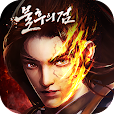 불후의 검 file APK for Gaming PC/PS3/PS4 Smart TV